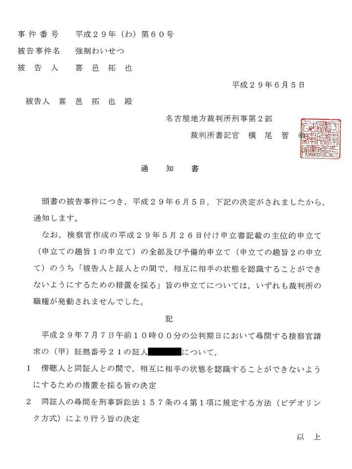 f:id:kimuratakuya-enzai:20170708154846j:plain