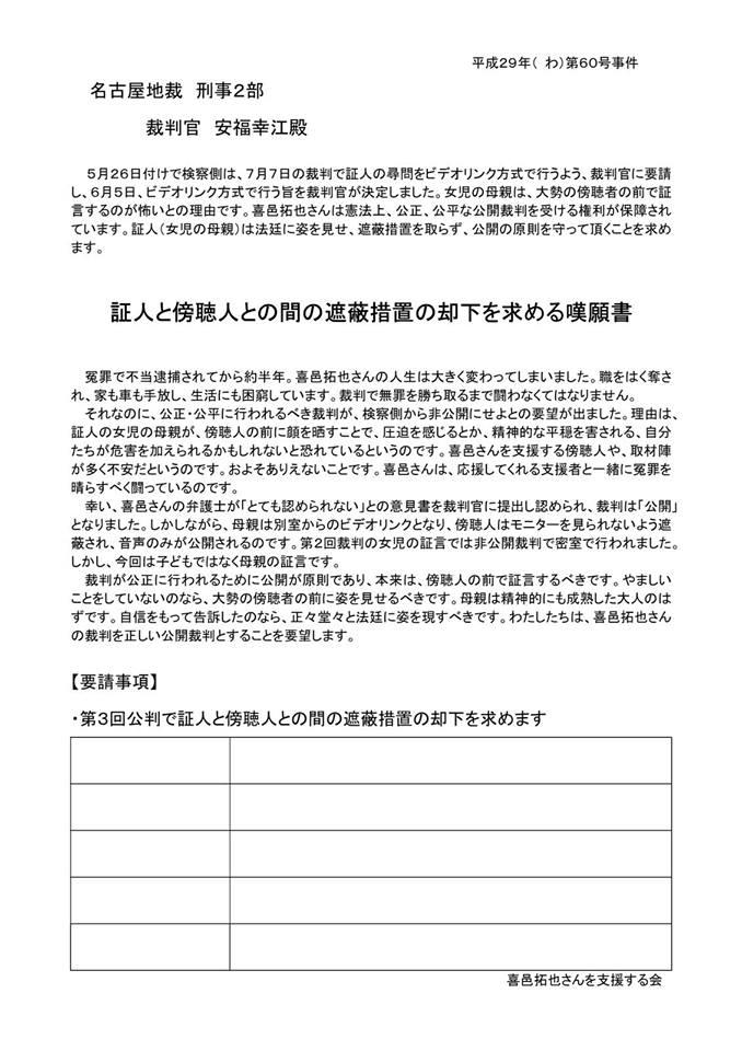 f:id:kimuratakuya-enzai:20170708155105j:plain
