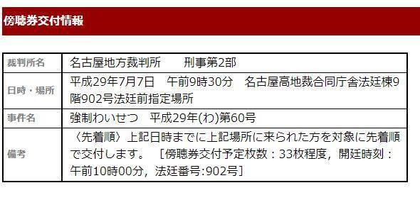 f:id:kimuratakuya-enzai:20170708155527j:plain