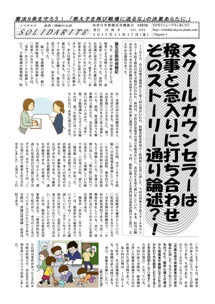 f:id:kimuratakuya-enzai:20171214074821j:plain