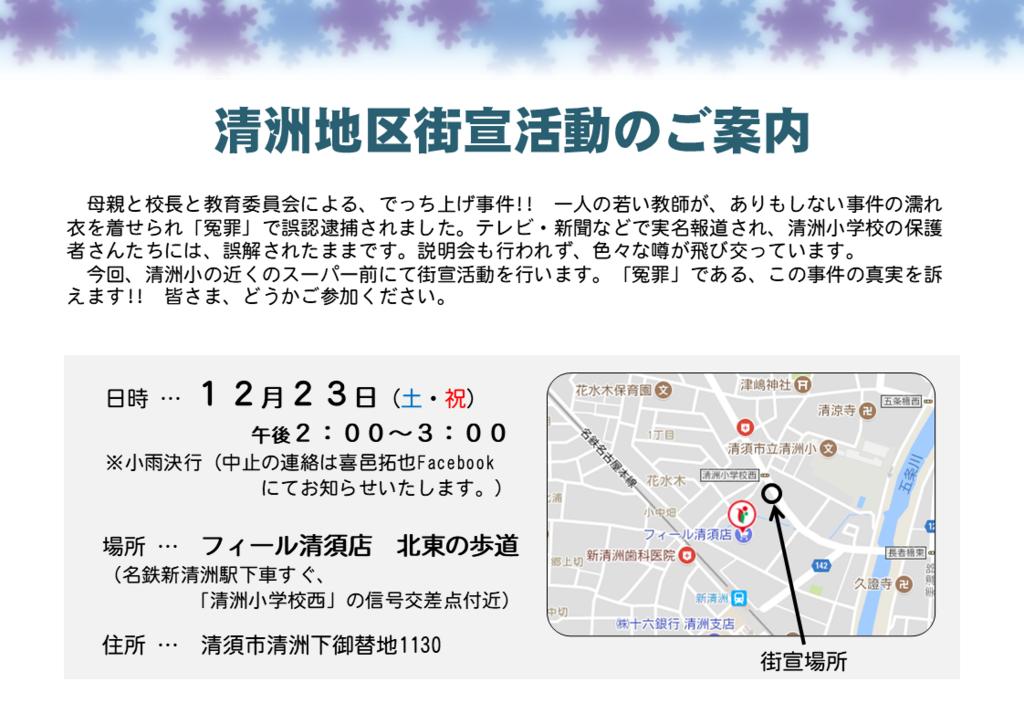 f:id:kimuratakuya-enzai:20171214081355p:plain