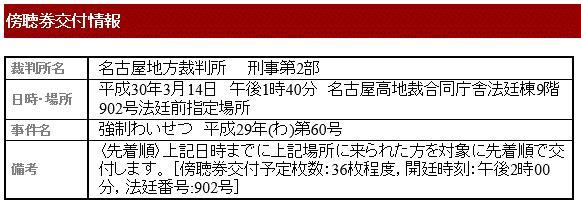 f:id:kimuratakuya-enzai:20180309111525j:plain