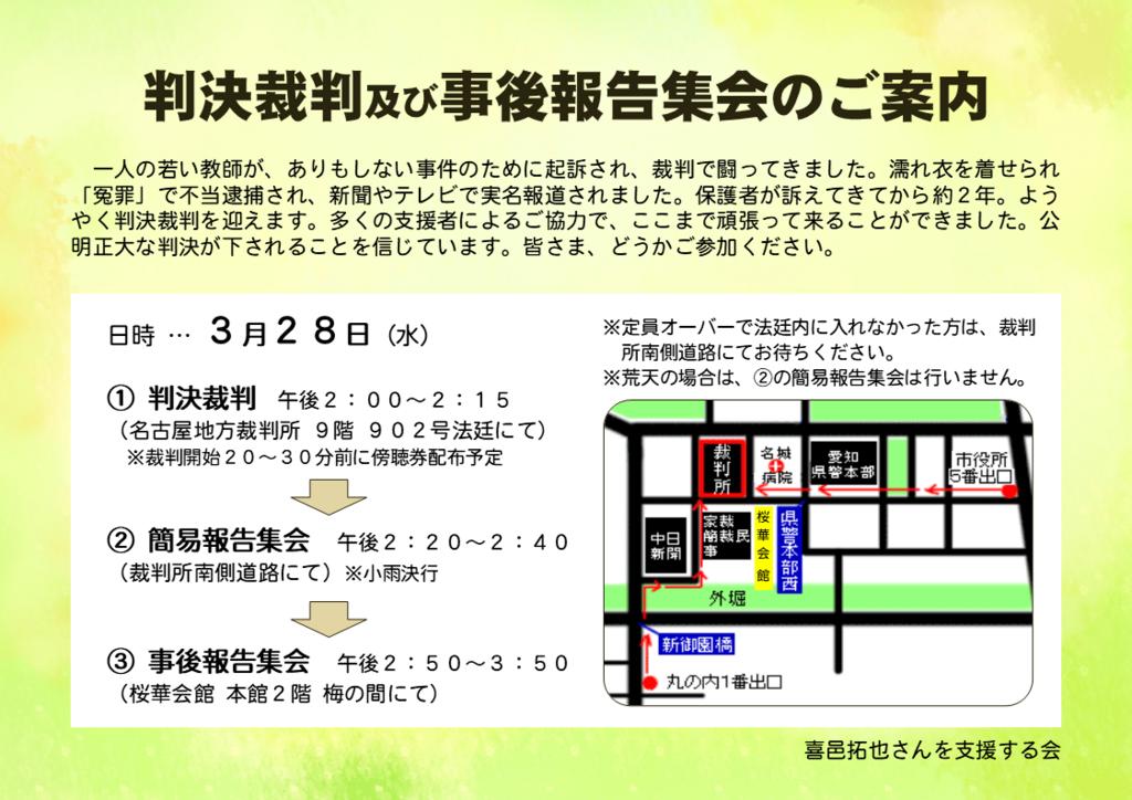 f:id:kimuratakuya-enzai:20180311073246p:plain