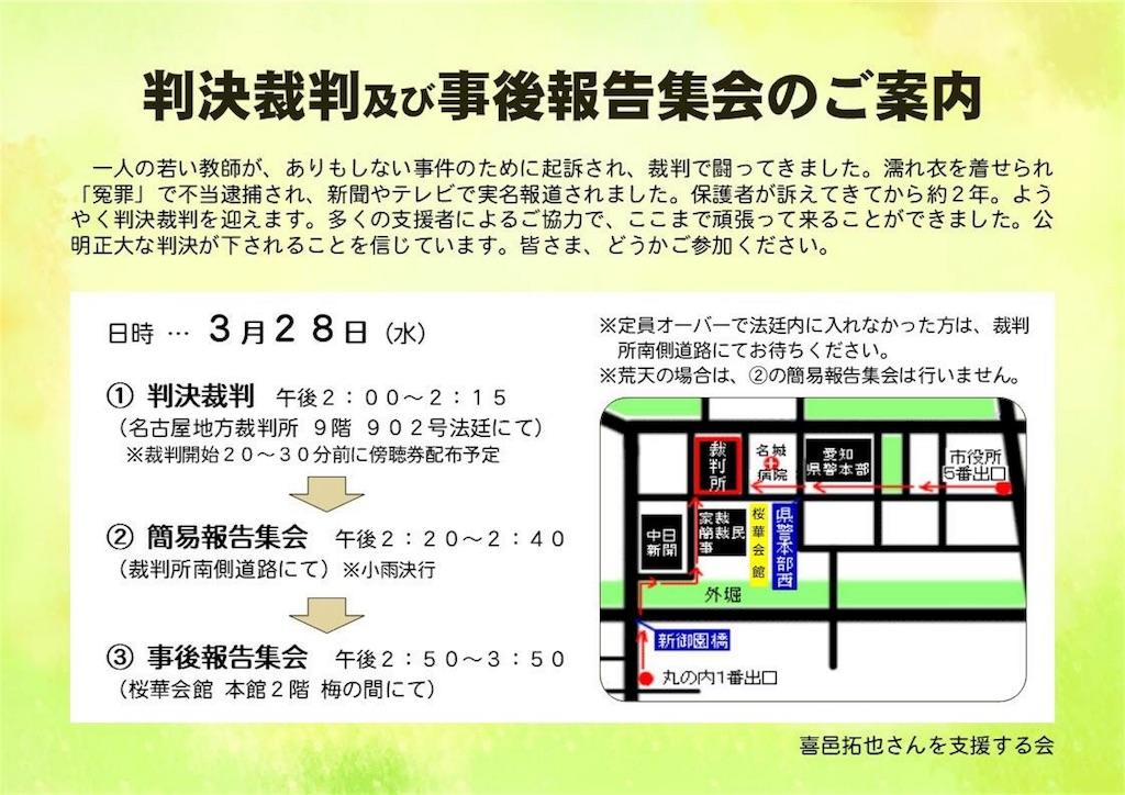 f:id:kimuratakuya-enzai:20180328115339j:image