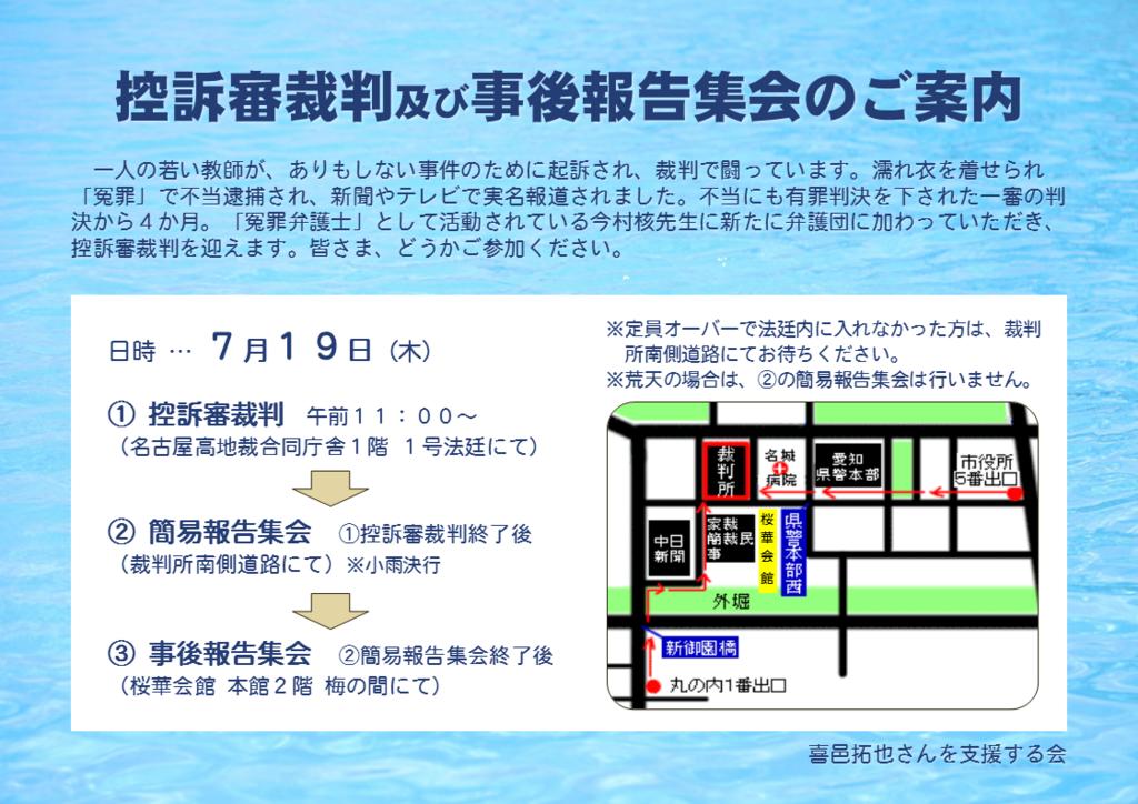 f:id:kimuratakuya-enzai:20180617211604p:plain