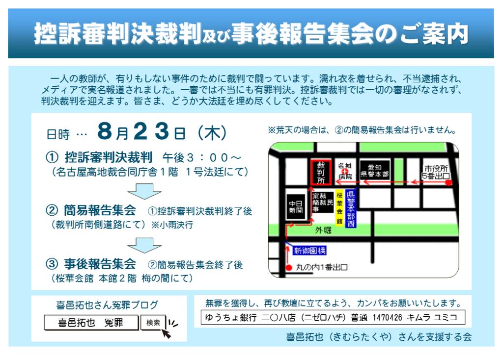f:id:kimuratakuya-enzai:20180806111439p:plain