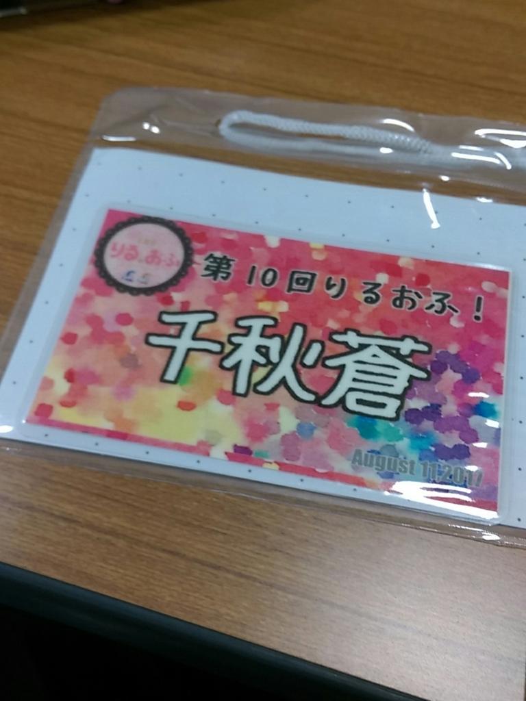 f:id:kimuratosio:20170811043211j:plain
