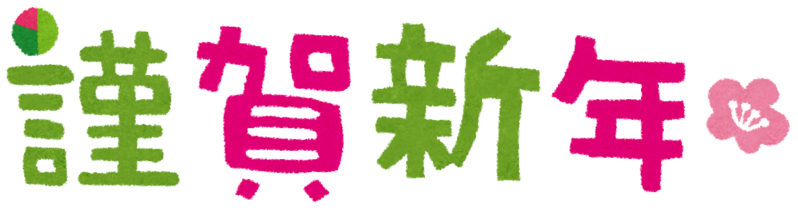 f:id:kimuraysp:20200105150037p:plain