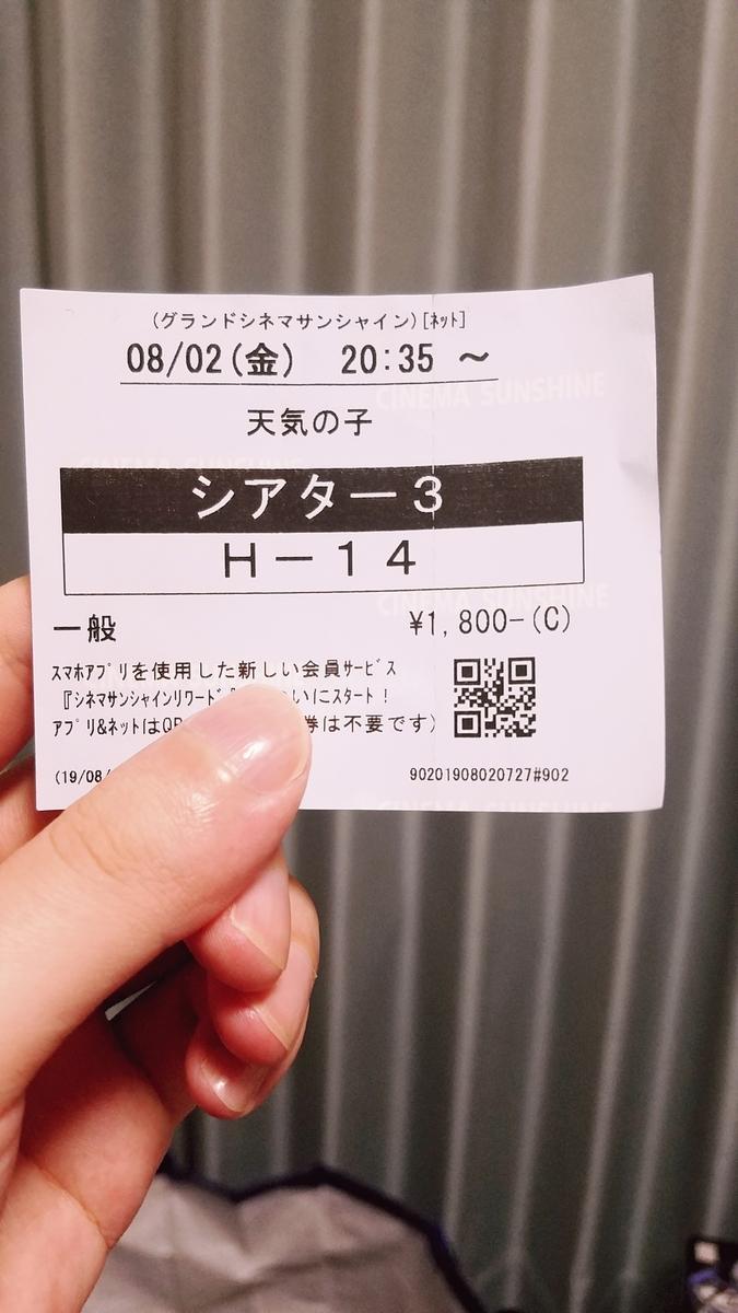 f:id:kimurin765:20190806030421j:plain