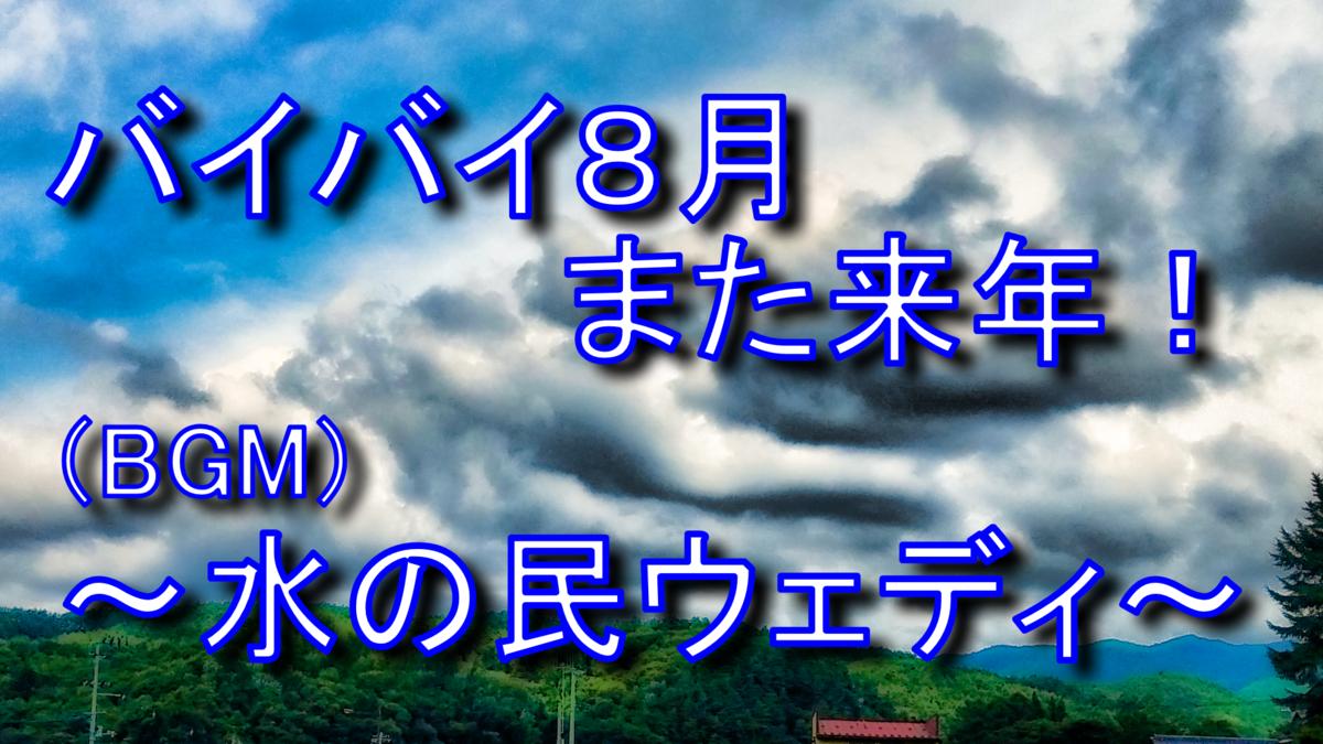 f:id:kimurin765:20190831033929p:plain