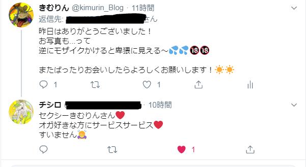 f:id:kimurin765:20200124054349p:plain