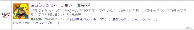 f:id:kimurin765:20200213003459p:plain