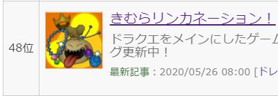 f:id:kimurin765:20200527111317p:plain