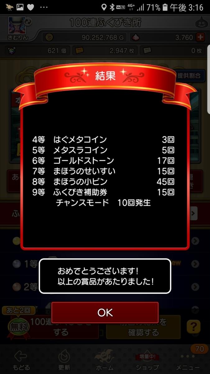 f:id:kimurin765:20200717081615j:plain