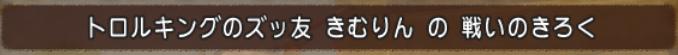 f:id:kimurin765:20201009101426p:plain