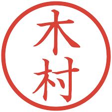 f:id:kimurin765:20201009103136p:plain