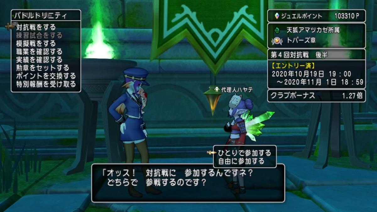 f:id:kimurin765:20201025010931p:plain