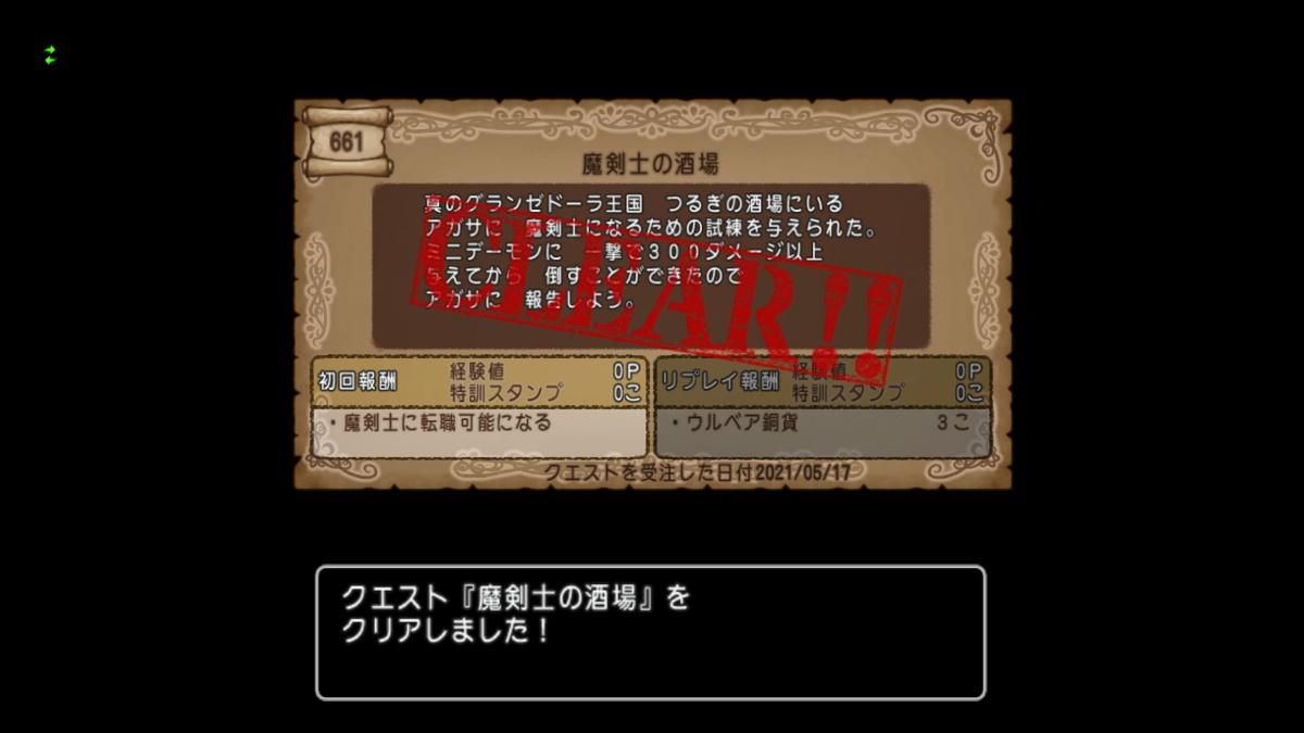 f:id:kimurin765:20210518080943p:plain