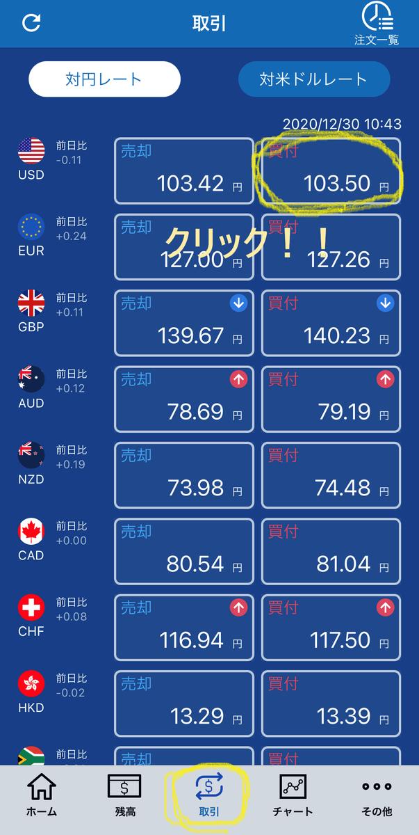 f:id:kimurou:20201230112348p:plain