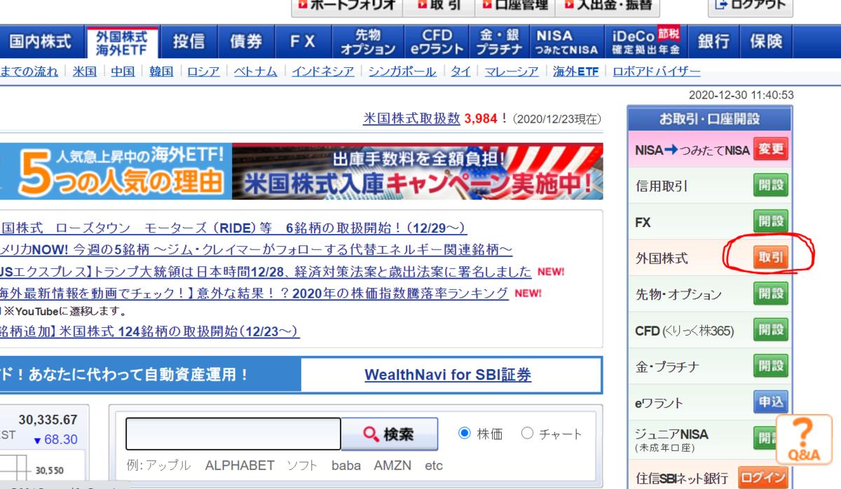f:id:kimurou:20201230114157p:plain