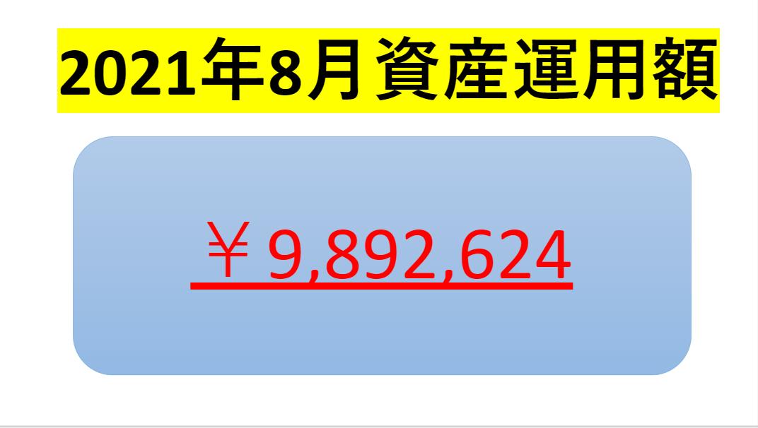 f:id:kimurou:20210831061228p:plain
