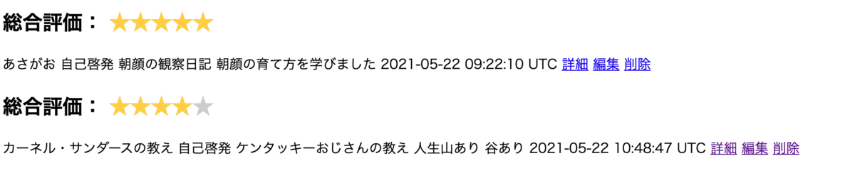 f:id:kina_kq:20210522195001p:plain