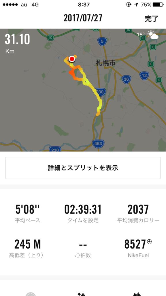 f:id:kina_tomo_yu:20170727095104p:plain