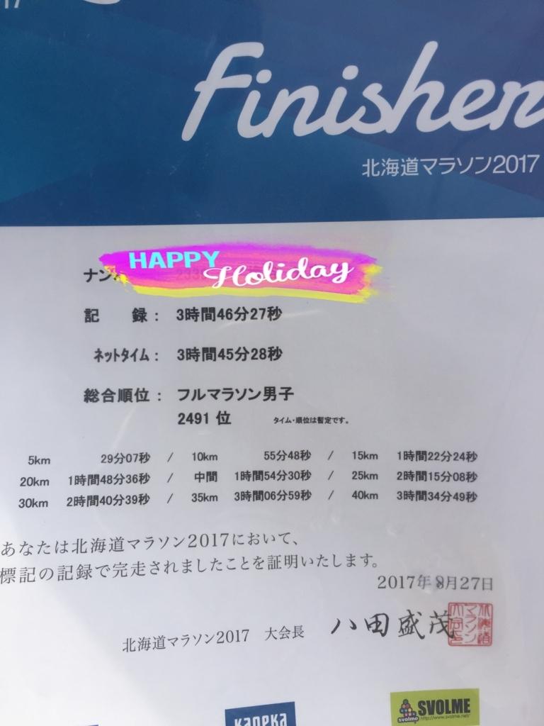 f:id:kina_tomo_yu:20170828083219j:plain