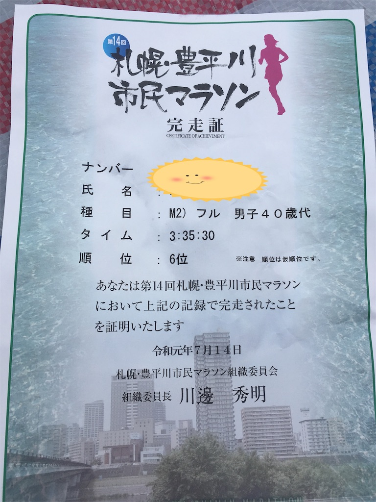 f:id:kina_tomo_yu:20190714142920j:image