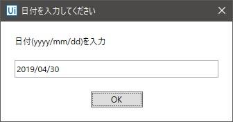 入力ダイアログ20190430
