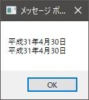 メッセージボックス平成