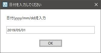 入力ダイアログ20190501