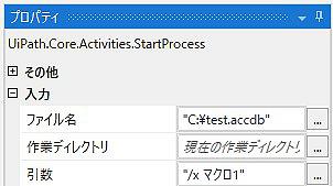 プロセスを開始_プロパティ