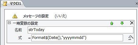 一時変数の設定(本日の日付)