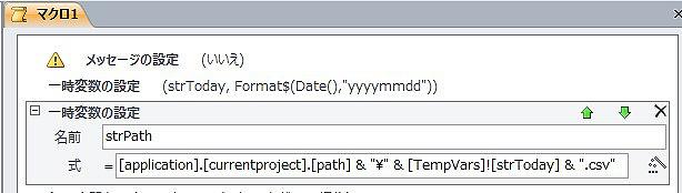一時変数にカレントディレクトリとさっきの一時変数と拡張子を結合