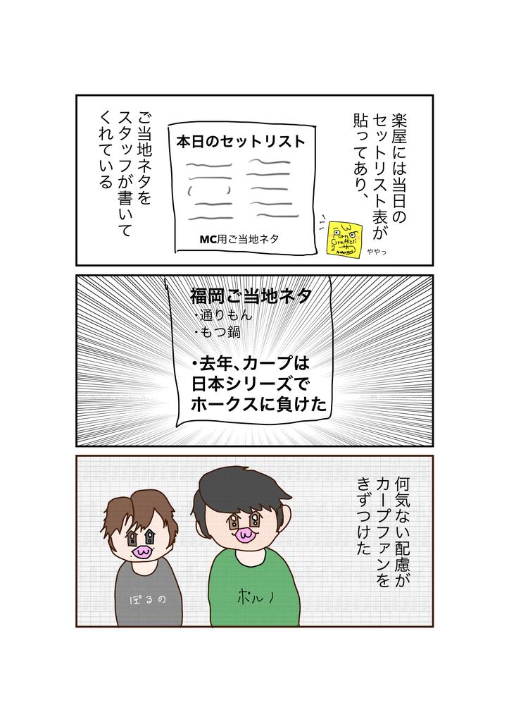 f:id:kinaco68:20190309091453j:plain