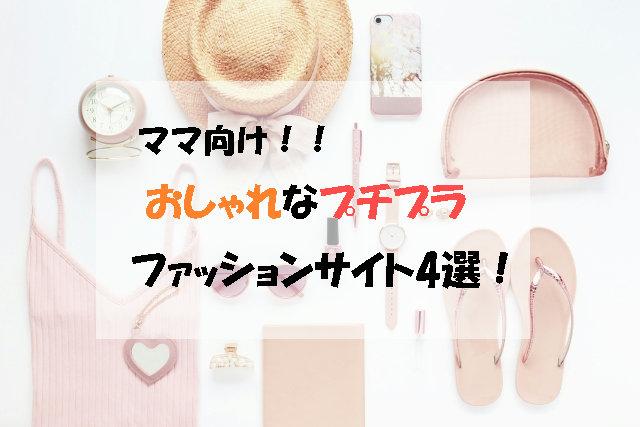 プチプラ ファッション サイト