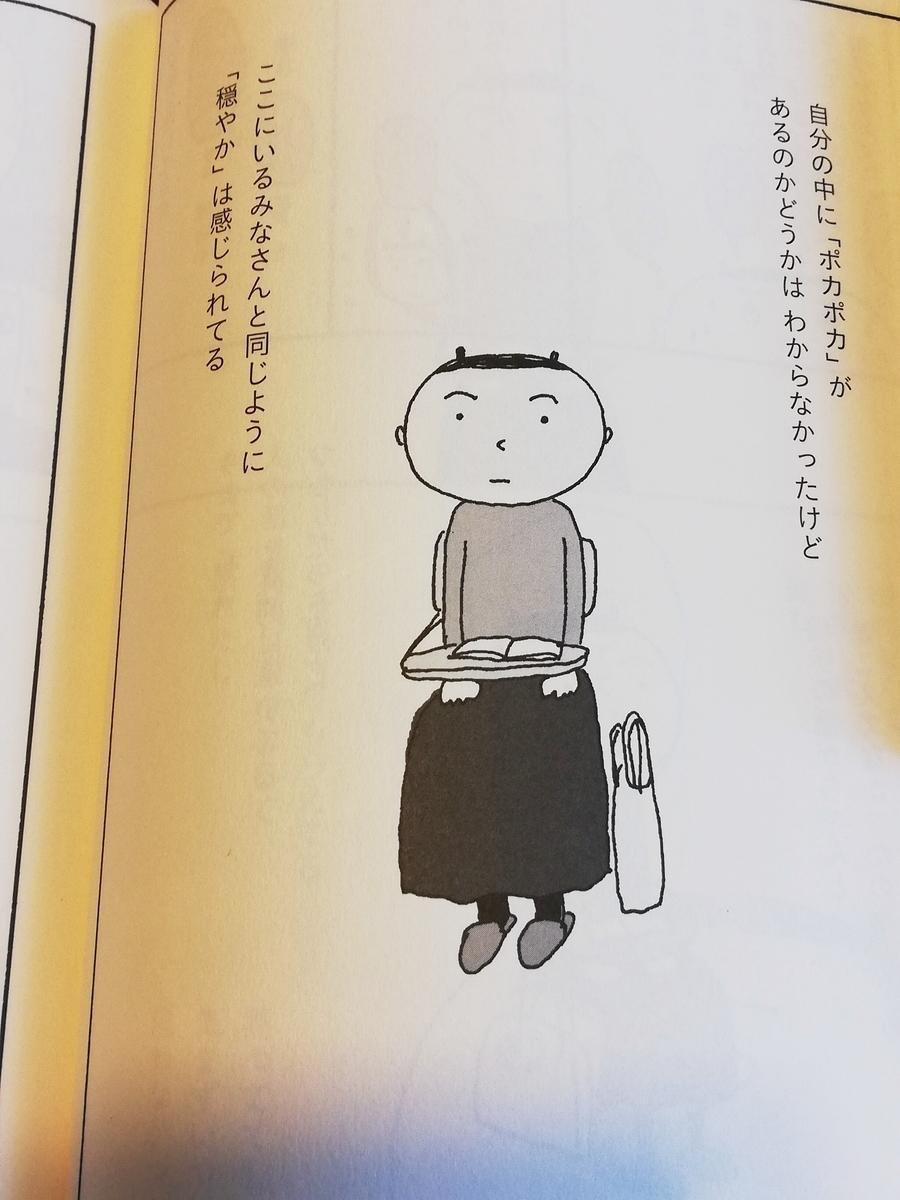 f:id:kinako-chiroru:20210731181317j:plain