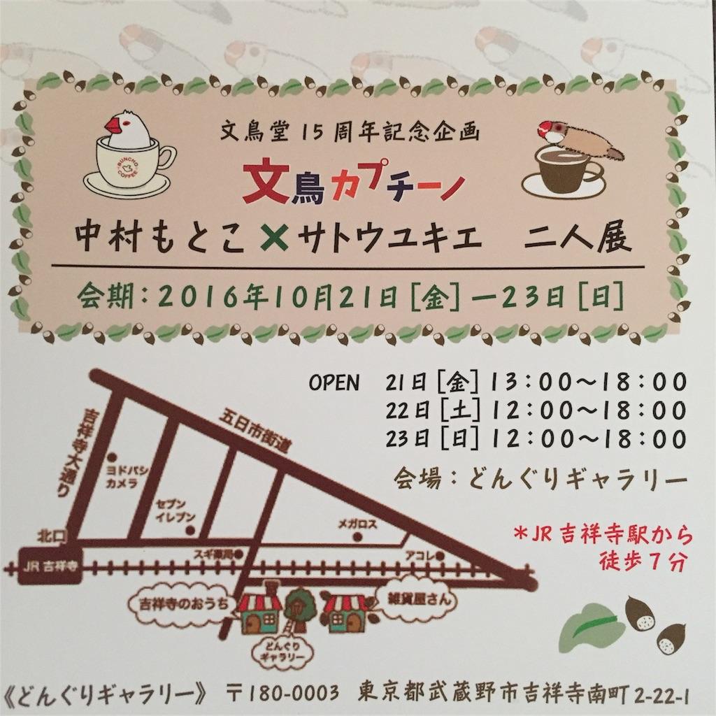 f:id:kinako-nejiri:20161019085215j:image
