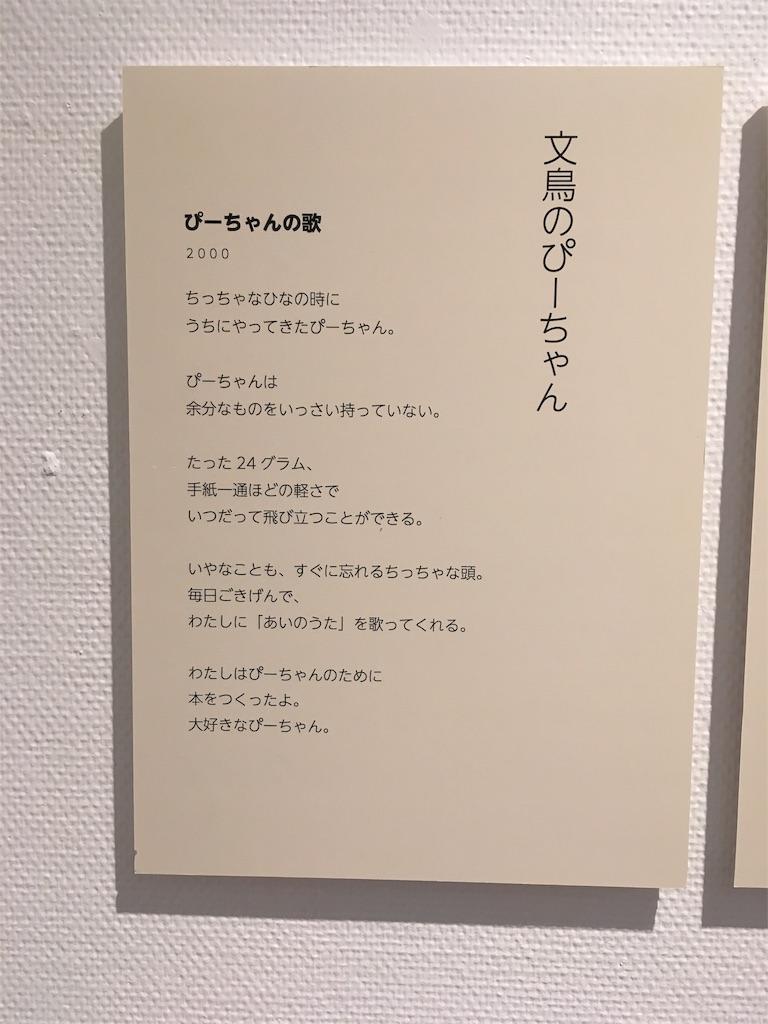 f:id:kinako-nejiri:20170711231319j:image