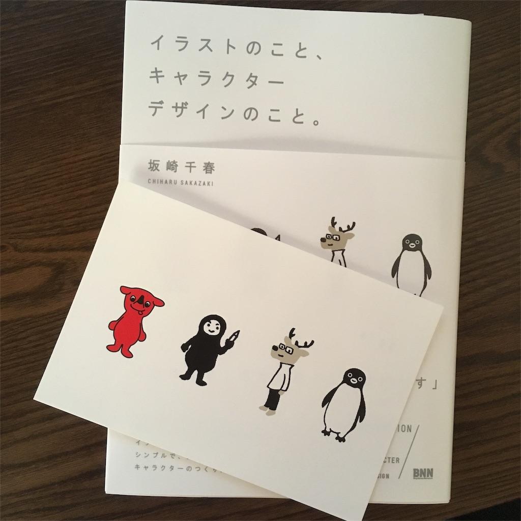 f:id:kinako-nejiri:20170711233639j:image