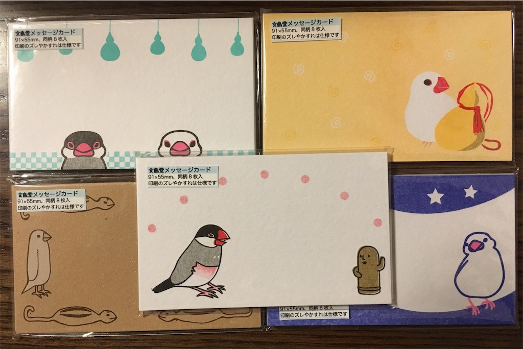 f:id:kinako-nejiri:20171121121637j:image