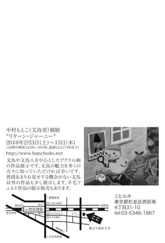 f:id:kinako-nejiri:20180117093750j:image