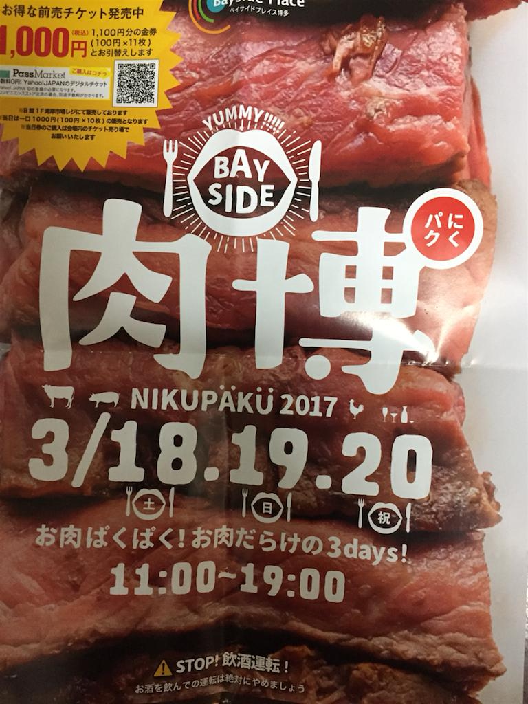 f:id:kinako-shifuku:20170319182030p:image