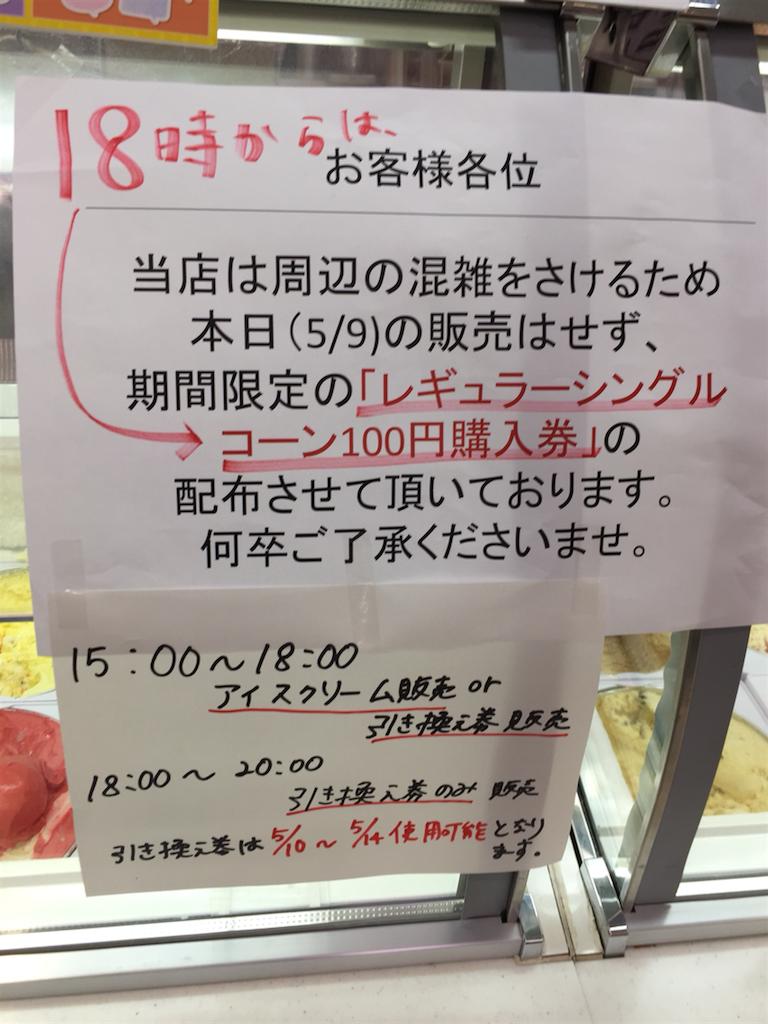 f:id:kinako-shifuku:20170509190558p:image
