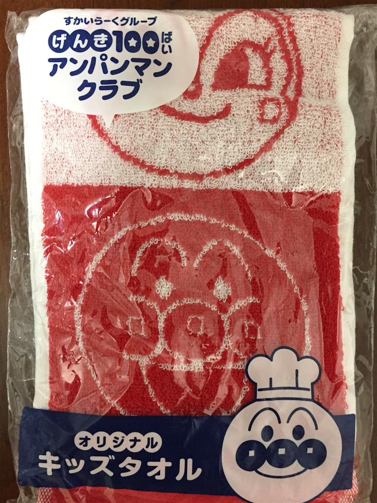 f:id:kinako-shifuku:20170526210338p:image