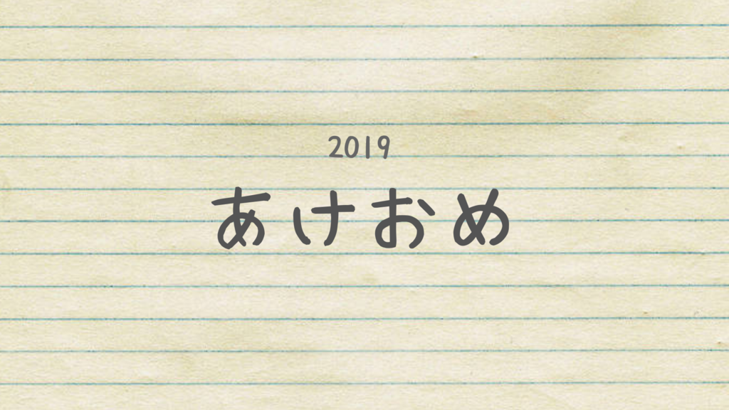 f:id:kinako-sp:20190101212934p:plain