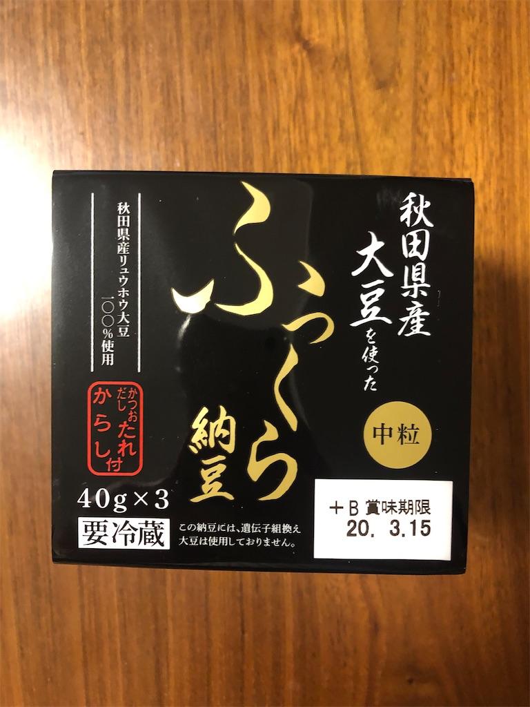 f:id:kinako-sp:20200311192058j:image