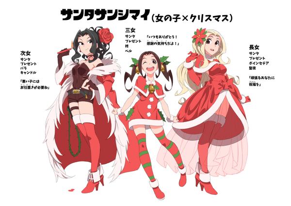こばるさん三姉妹オリジナルキャラクターデザインのイラスト