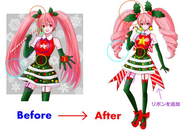キャラクターデザイン修正ビフォーアフターのイラスト